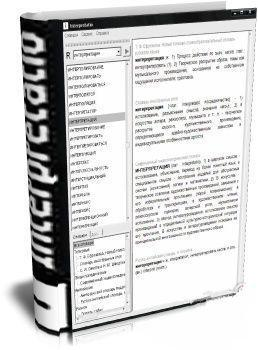 Скачать Interpretatio (версия 2.01 + 44 Словаря) 2010 (Rus)